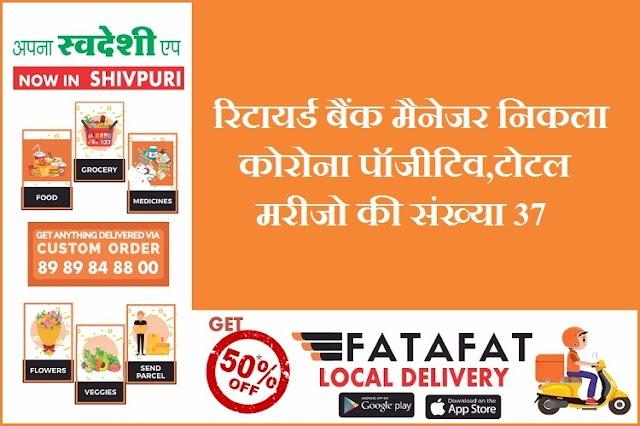 रिटायर्ड बैंक मैनेजर कोरोना पॉजीटिव निकला, टोटल मरीजो की संख्या 37 / Shivpuri News