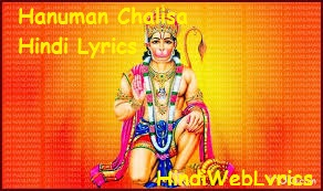 Hanumaan Chalisa Lyrisc in Hindi