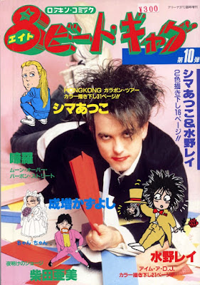 Robert Smith on the cover of a japanese magazine