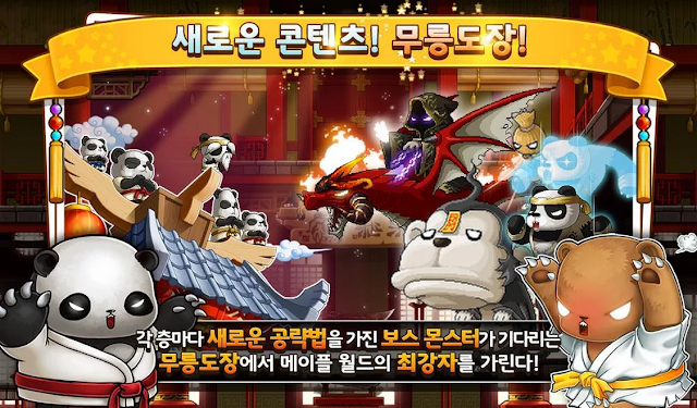 韓版口袋楓之谷 App