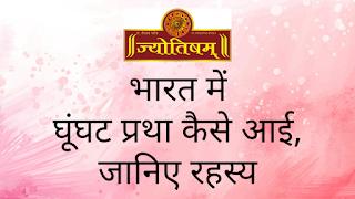 http://www.jyotisham.in/2020/04/bharat-me-ghunghat-pratha-kaise-aai.html