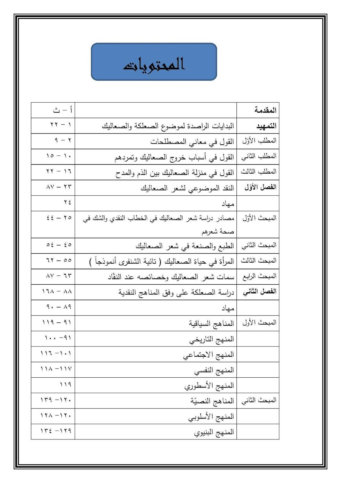 رواية طارش pdf
