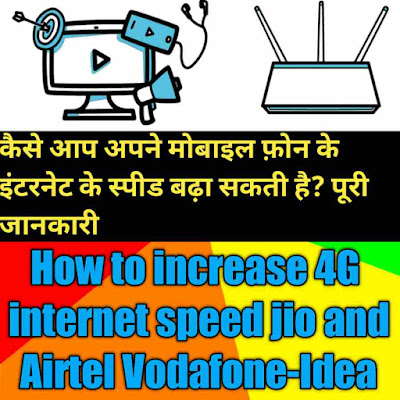 How to increase 4G  internet speed jio and Airtel Vodafone-Idea in hindi