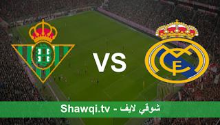 مشاهدة مباراة ريال مدريد وريال بيتيس اليوم بتاريخ 24-4-2021 في الدوري الاسباني