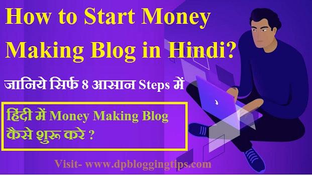 how to start money making blog in Hindi