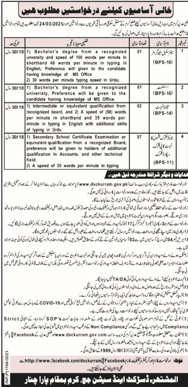 www.dsckurram.gov.pk - Download District Court Job Application Form - District Court Kurram KPK Jobs 2021 in Pakistan