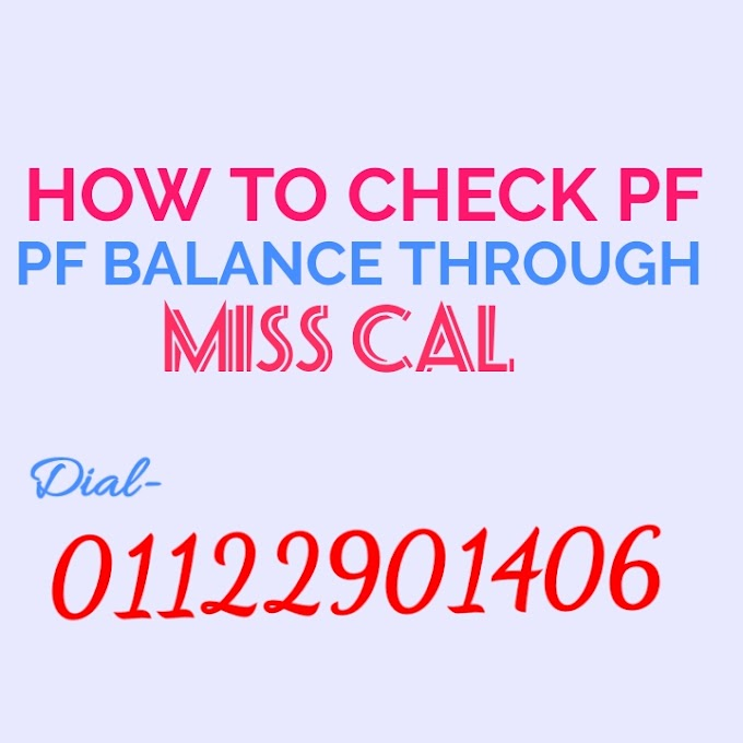 How to Check PF Balance through Miss Cal