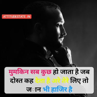 royal nawabi dosti status in hindi