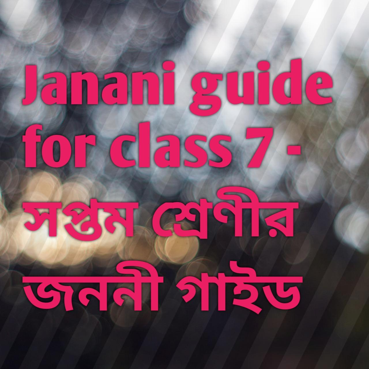 class 7 janani guide 2021, class 7 janani guide pdf, class 7 janani guide book 2021, class 7 math solution janani guide, janani guide class 7, janani guide for class 7, janani guide for class 7 english, janani guide for class 7 math, janani guide for class 7 science, janani guide for class 7 Bangladesh and global studies, janani guide for class 7, janani guide for class 7 hindu dharma, janani guide for class 7 ICT, janani guide for class 7 home science, janani guide for class 7 agriculture education, janani guide for class physical education, সপ্তম শ্রেণীর বাংলা গাইড জননী ডাউনলোড, সপ্তম শ্রেণীর বাংলা গাইড এর পিডিএফ, সপ্তম শ্রেণির বাংলা জননী গাইড পিডিএফ ২০২১, সপ্তম শ্রেণীর জননী গাইড ২০২১, সপ্তম শ্রেণির ইংরেজি জননী গাইড, সপ্তম শ্রেণীর গণিত জননী গাইড, সপ্তম শ্রেণীর জননী গাইড বিজ্ঞান, শ্রেণীর জননী গাইড বাংলাদেশ ও বিশ্বপরিচয়, সপ্তম শ্রেণীর জননী গাইড ইসলাম শিক্ষা, সপ্তম শ্রেণীর জননী গাইড হিন্দুধর্ম, সপ্তম শ্রেণীর জননী গাইড গার্হস্থ্য বিজ্ঞান, সপ্তম শ্রেণীর জননী গাইড কৃষি শিক্ষা, সপ্তম শ্রেণীর জননী গাইড তথ্য যোগাযোগ প্রযুক্তি, সপ্তম শ্রেণীর জননী গাইড শারীরিক শিক্ষা,
