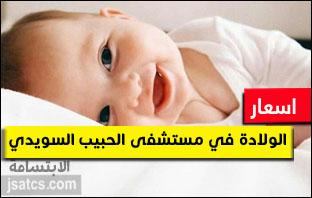 اسعار الولاده في مستشفى الحبيب السويدي