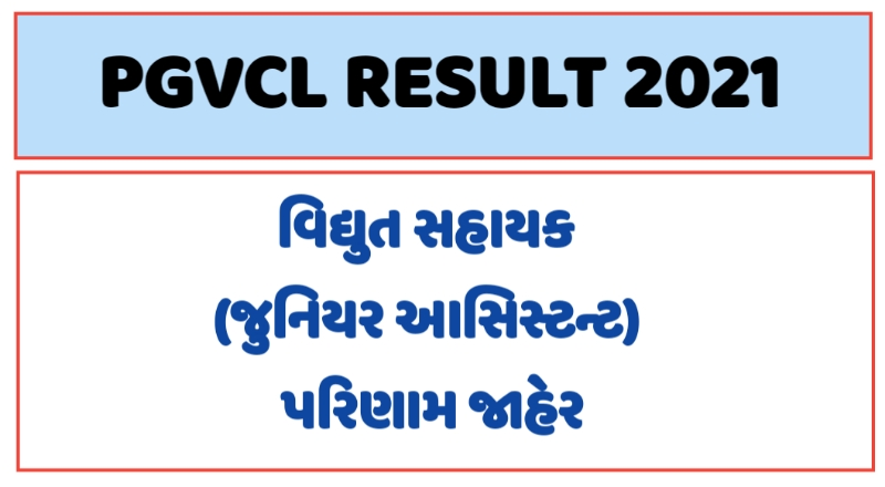 PGVCL VIDYUT SAHAYAK Result 2021