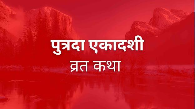 Putrada Ekadashi Vrat Katha, Putrada Ekadashi