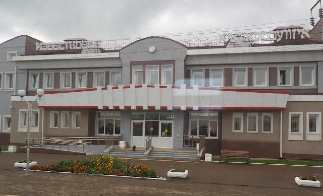 Станция Известковая (Транссибирская магистраль)