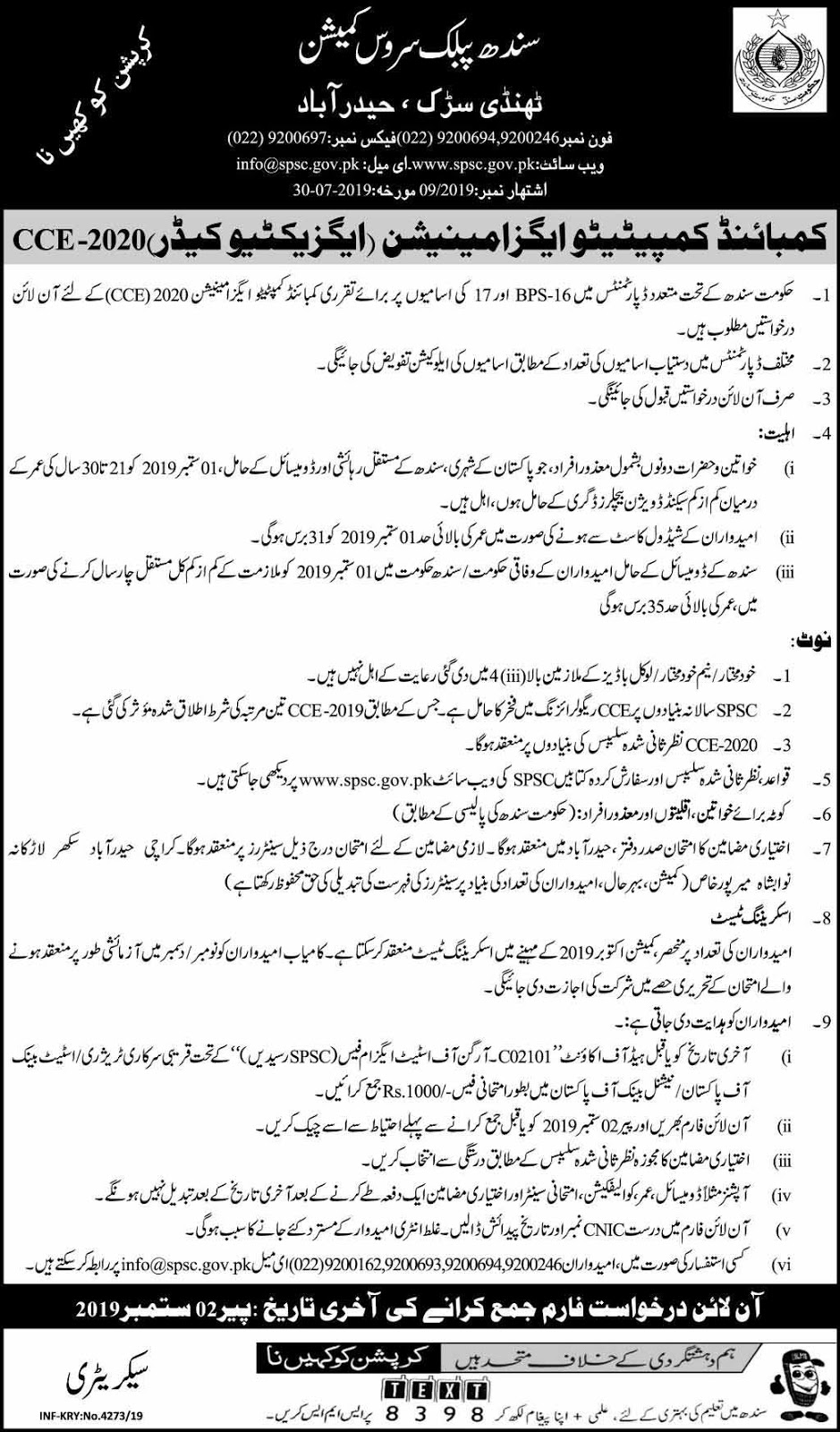 Combined Competitive examination spsc jobs