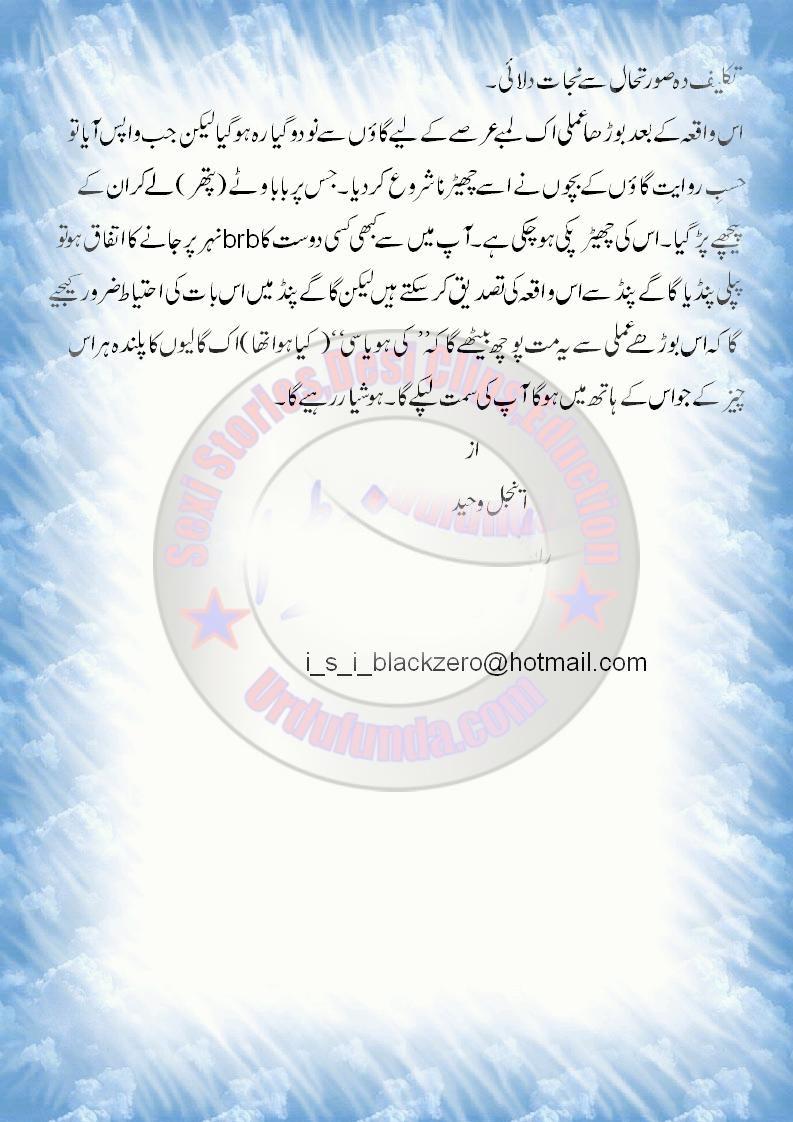 Urdu Sexy Stories New 98