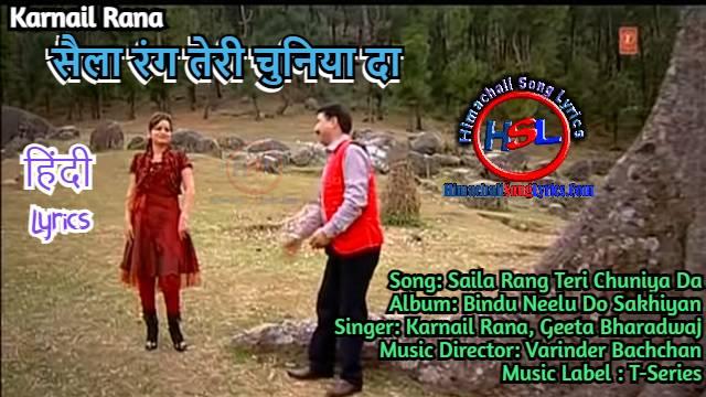 Saila Rang Teri Chuniya Da Song Lyrics : सैला रंग तेरी चुनिया दा