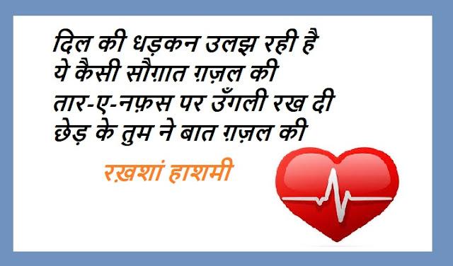 Tute Dil Ki Dhadkan Shayari in Hindi | दिल की धड़कन रोमांटिक शायरी