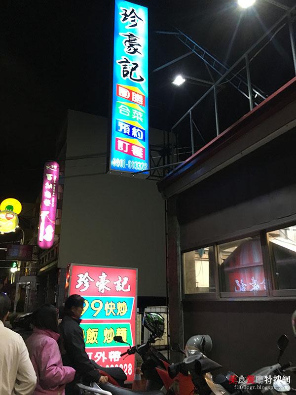 [中部] 彰化縣和美鎮【珍豪記99快炒】平價快炒 平價美味 團膳、合菜、聚餐的好選擇