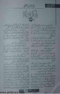 Dil ki duniya by Umme Iman Qazi Online Reading