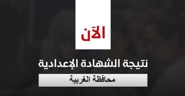 بالاسم ورقم الجلوس.. تعرف على نتيجة الشهادة الإعدادية بمحافظة الغربية