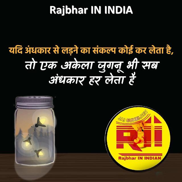 %2523MotivationalQuetos4 15 Best motivational quotes in hindi || Rajbhar IN INDIA || 2020