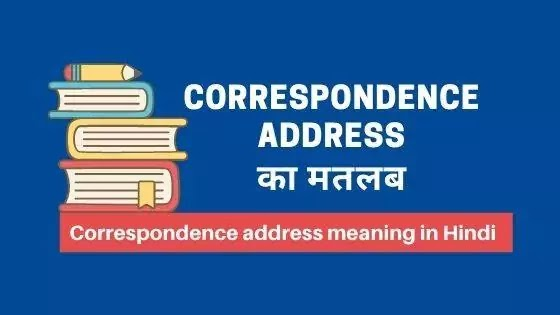 Correspondence address meaning in Hindi