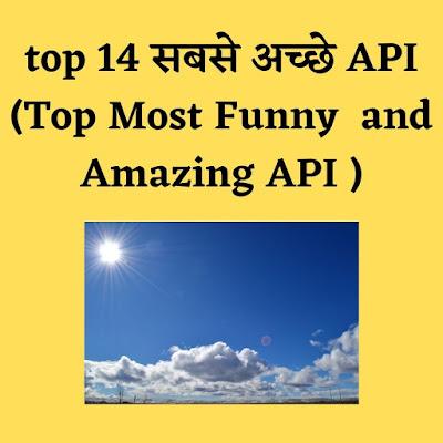 top_14_सबसे_अच्छे_API (Top_Most_Funny _and_Amazing_API )