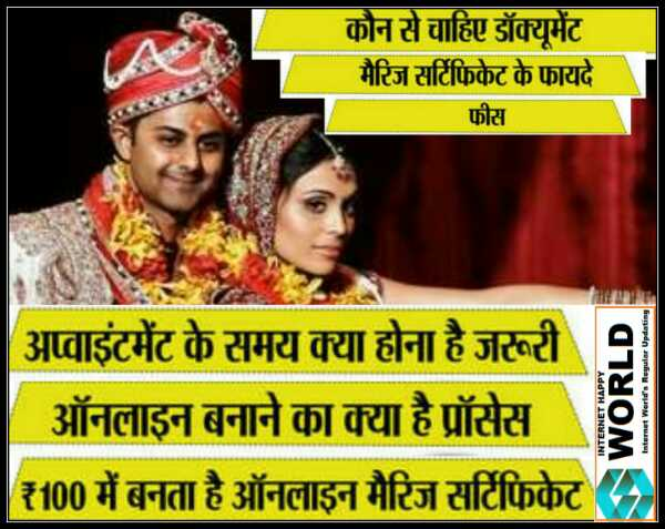 online marriage certificate and registration process guide in hindi