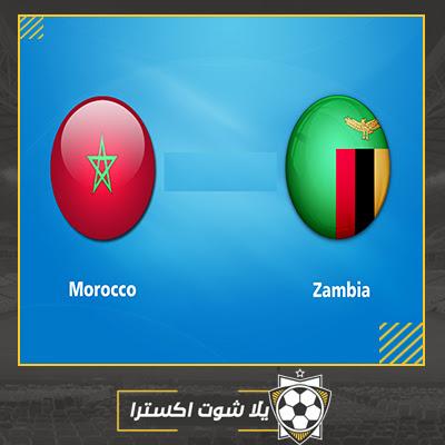 بث مباشر مباراة المغرب وزامبيا