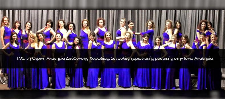 5η Θερινή Ακαδημία Διεύθυνσης Χορωδίας στο Ιόνιο Πανεπιστήμιο