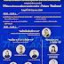 """วช. ขอเชิญเข้าร่วมฟังเสวนาออนไลน์หัวข้อ """"วิจัยและนวัตกรรมเพื่ออนาคตประเทศไทย : Future Thailand"""""""