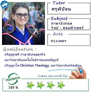 ครูพี่ป้อน (ID : 13487) สอนวิชาภาษาอังกฤษ ที่กรุงเทพมหานคร