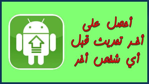 كيفية تحديث تطبيقات هاتفك إلى أخر إصدار قبل أي شخص آخر | APKUpdater