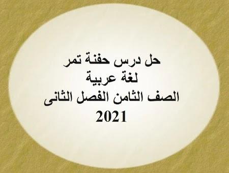 حل درس حفنة تمر لغة عربية الصف الثامن الفصل الثانى 2021