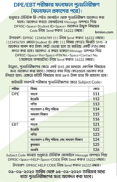 PSC-DPE-EBT-Result-recheck-Puno-Nirikkhon-Re-Scrutiny-By-Mobile-Teletalk-Last-Date-15-January-2020.jpg