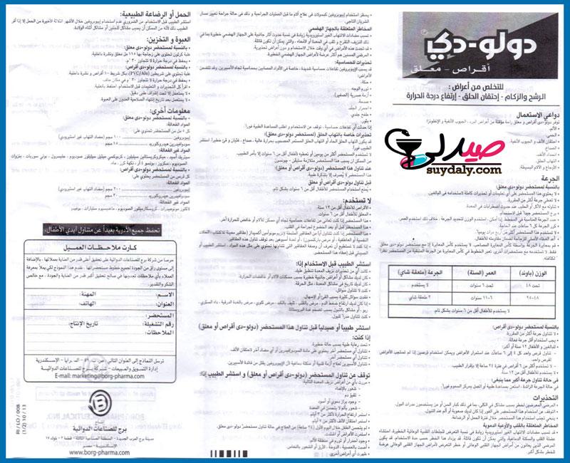 النشرة الداخلية لدواء دولو دي حبوب وشراب