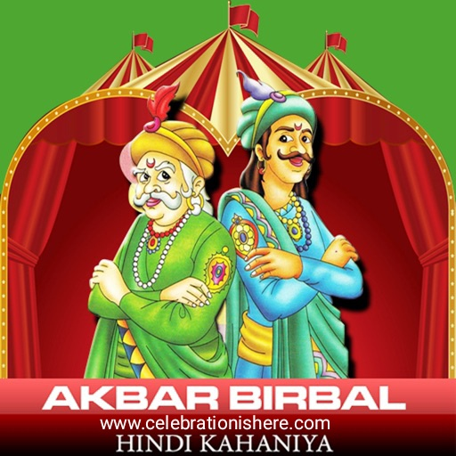 Best two stories of Akbar Birbal in Hindi , Akbar Birbal ki kahaniyan