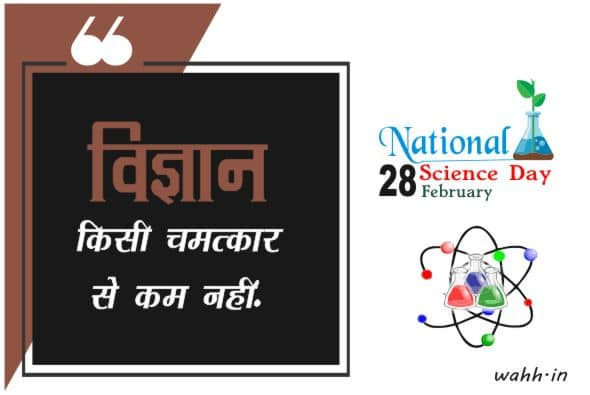 National Science Day Thoughts Hindi