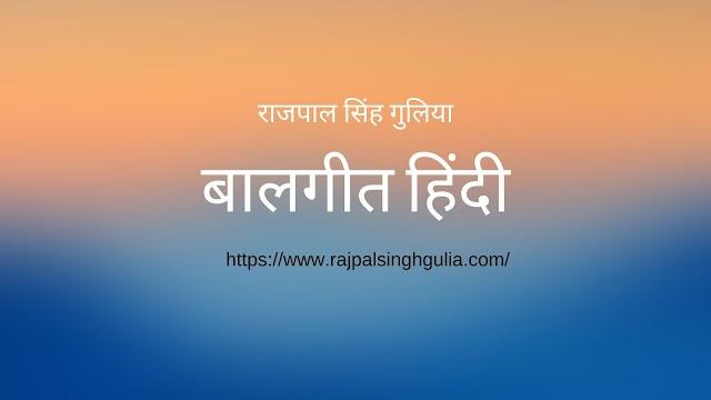 Best Hindi Balgget,बालगीत हिंदी  Hindi Nursery Rhymes, Hindi Rhymes   राजपाल सिंह गुलिया