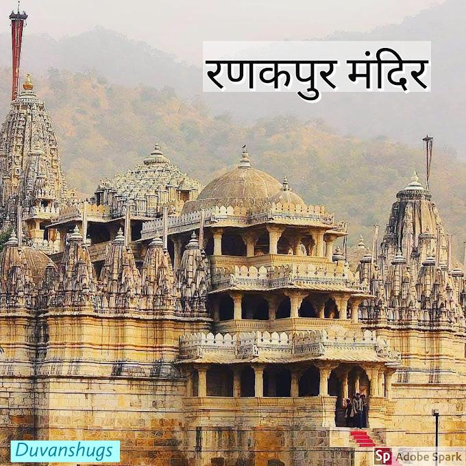 राजस्थान में जहांगीर महल कहां स्थित है?