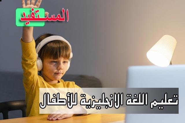 اسهل طرق تعليم اللغة الانجليزية للأطفال