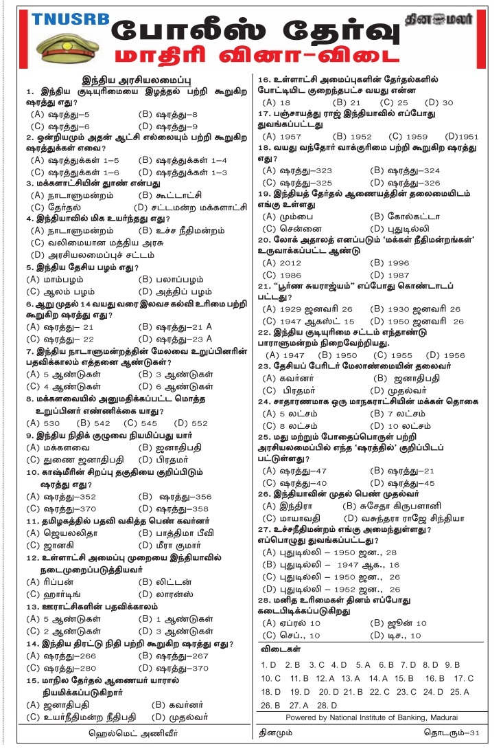 TN Police Indian Polity Model Papers - Dinamalar Jan 31, 2018, Download PDF