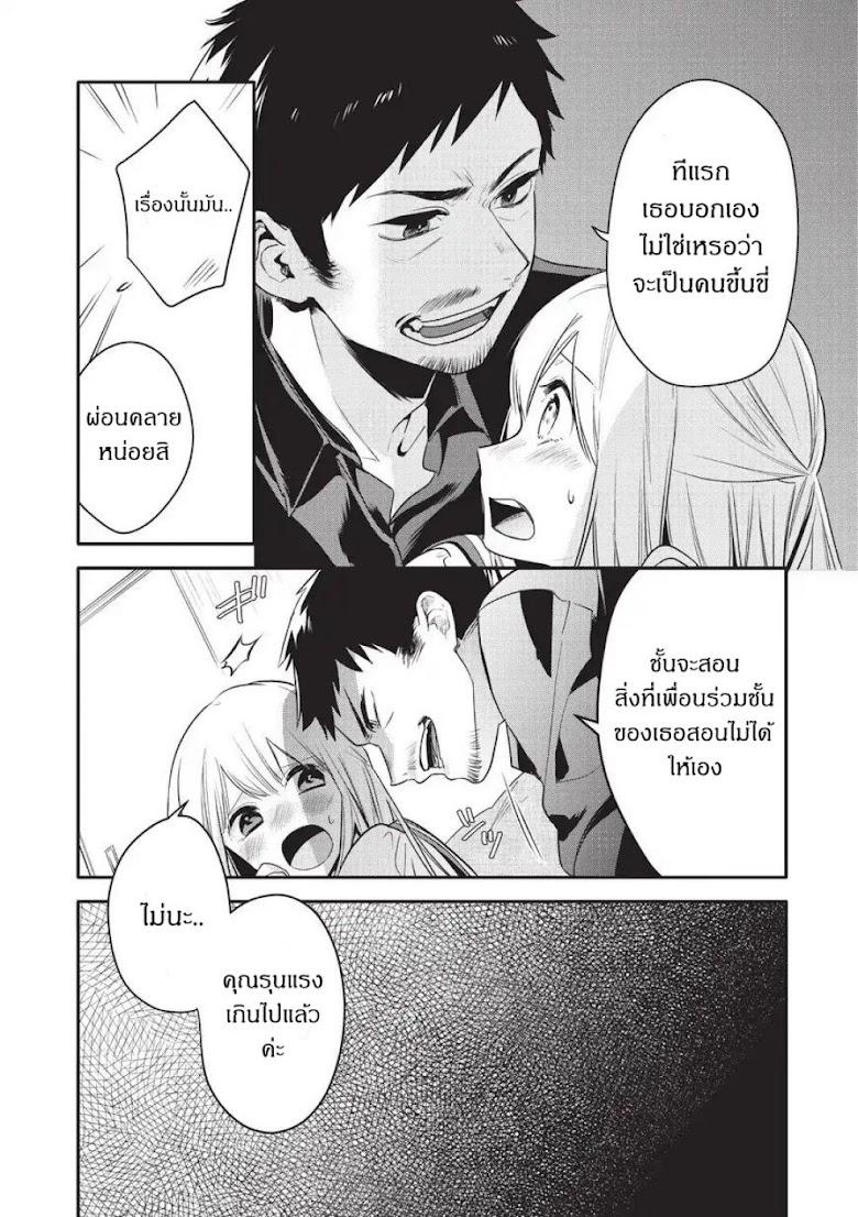 Oji-san ga Joshi sei ni Warui Koto wo Oshieru Hanashi - หน้า 15