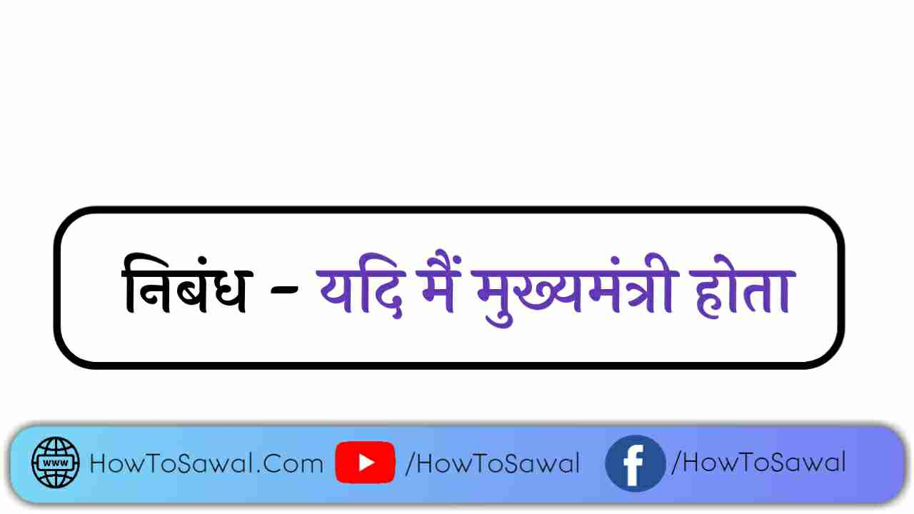 """""""यदि मैं मुख्यमंत्री होता पर निबंध लिखें"""", """"yadi mein mukhymantri hota essay in Hindi"""""""