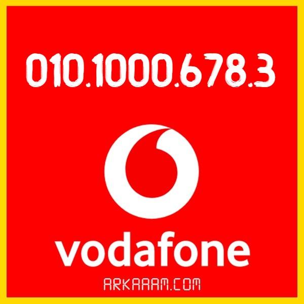 رقم فودافون مميز و سهل 01010006783