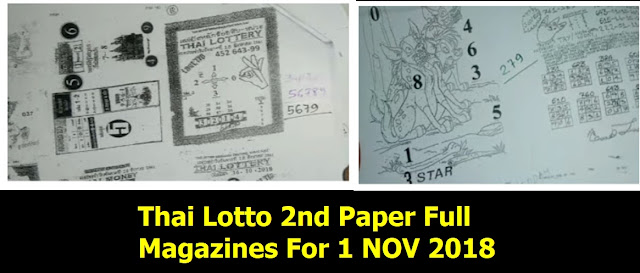 Thai Lotto 2nd Paper