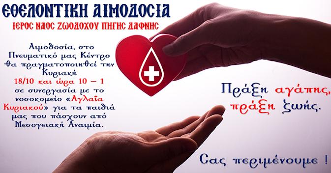 Εθελοντική αιμοδοσία Ιερού Ναού Ζωοδόχου Πηγής Δάφνης 18/10/2020
