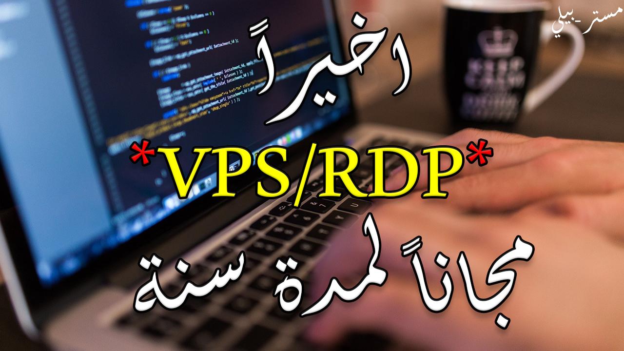 طريقة الحصول علي VPS / RDP مجانا لمدة عام كامل  من شركة microsoft auzre