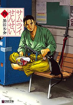Samurai Sensei Manga