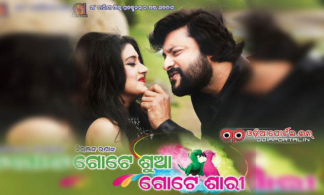 Upcoming Odia Movie *Gote Sua Gote Sari* of Anubhab and Barsha This movie set to release on Valentine's Day 2016. download latest music, wallpapers, posters, videos, reviews, release dates, cinema hall list